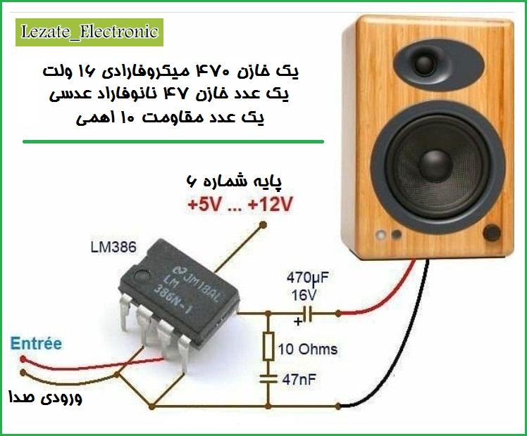 مدار تقویت صوت