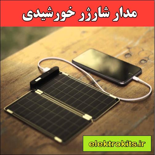 ساخت شارژر خورشیدی موبایل